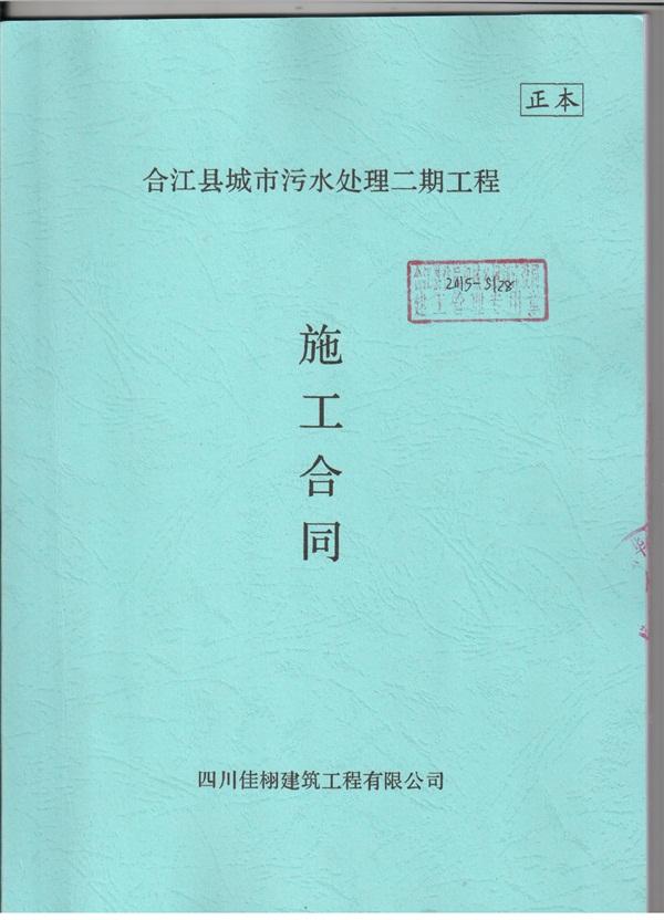 合江县城市污水处理二期工程第一