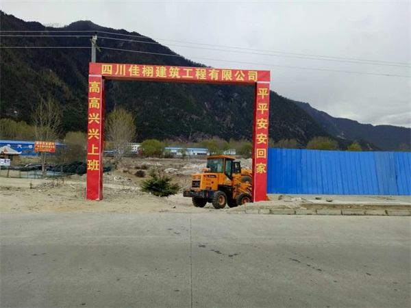西藏林芝地区(二级)货运站建设