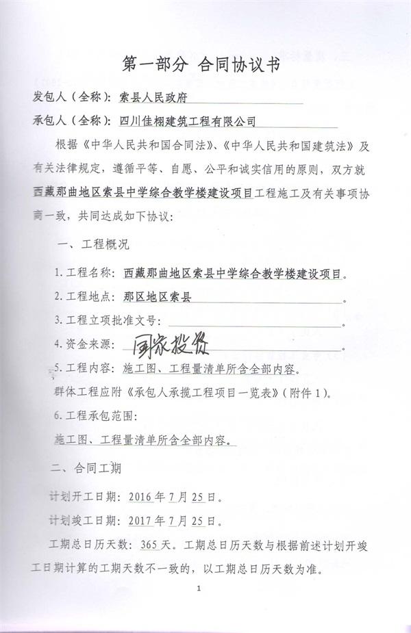 西藏那曲地区索县中学综合教学楼